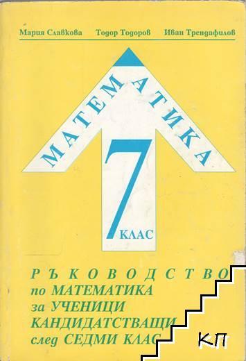 Ръководство по математика за ученици, кандидатсващи след седми клас