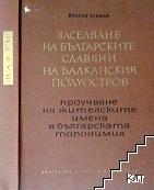 Заселване на българските славяни на Балканския полуостров. Карти