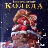 В нощта срещу Коледа