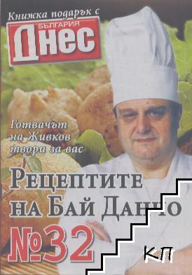 Рецептите на бай Данчо. Бр. 32