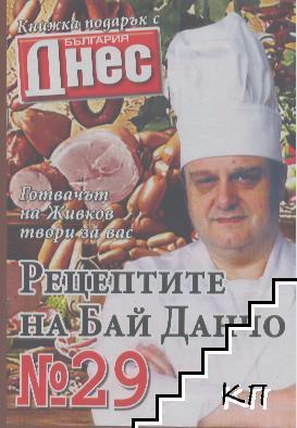 Рецептите на бай Данчо. Бр. 29