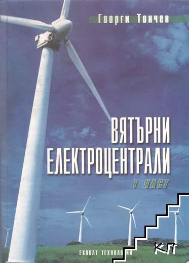 Вятърни електроцентрали. Част 1