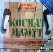 Космат мамут. Книга + тримерен модел