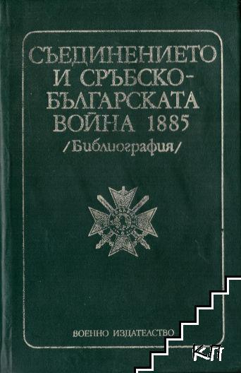 Съединението и Сръбско-българската война 1885