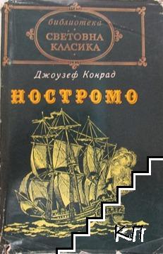 Ностромо