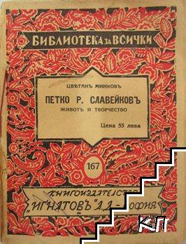 Петко Р. Славейков - живот и творчество