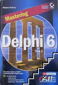 Mаstering Delphi 6. Том 1