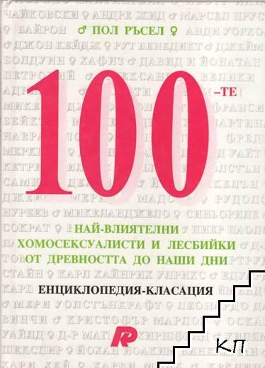 100-те най-влиятелни хомосексуалисти и лесбийки от древността до наши дни