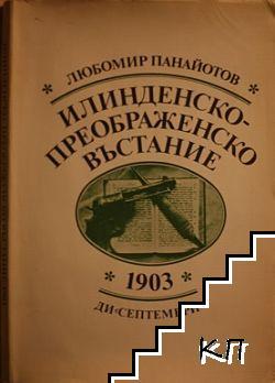 Илинденско-преображенско въстание 1903 г.