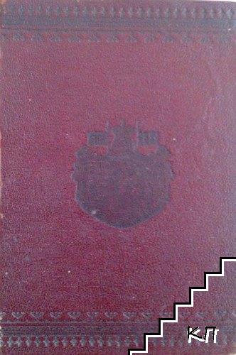 Сборникъ на действующите съдебни закони въ Царството (1878-1914)