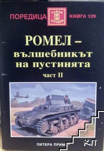 Ромел - вълшебникът на пустинята. Част 2