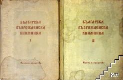 Българска възрожденска книжнина. Том 1-2