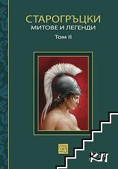 Старогръцки митове и легенди. Том 2