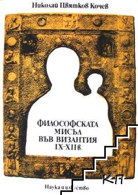 Философската мисъл във Византия IX-XII век
