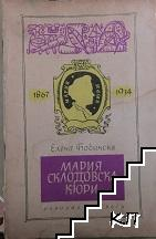Мария Склодовска Кюри