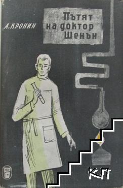 Пътят на доктор Шенън