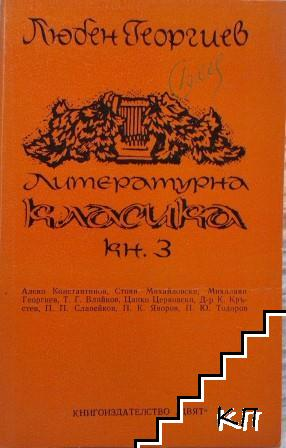 Литературна класика. Книга 3