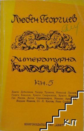 Литературна класика. Книга 5