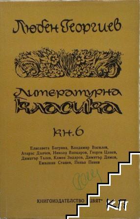 Литературна класика. Книга 6