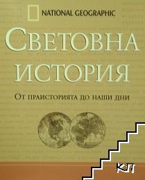 Световна история. Част 1-3