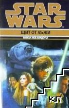 Star Wars. Книга 2: Щит от лъжи