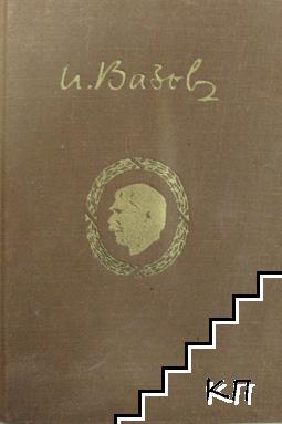 Събрани съчинения в двадесет тома. Том 8: Видено и чуто. Пъстър свят