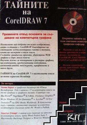 Тайните на CorelDRAW 7. Част 1