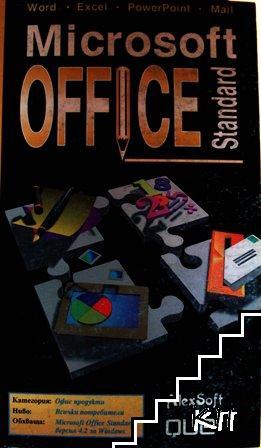 Microsoft Office Standart