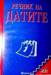 Речник на датите