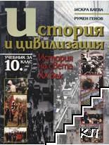 История и цивилизация. Учебник за 10 клас