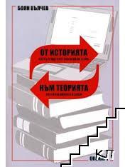 От историята на българския книжовен език към теорията на книжовните езици