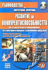 Ръководство по оперативна програма Развитие на конкурентоспособността на българската икономика по структурните фондове и кохезионния фонд на ЕС