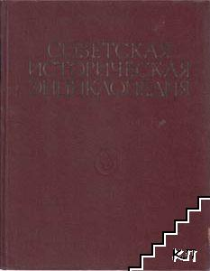 Советская историческая энциклопедия. Том 1-16