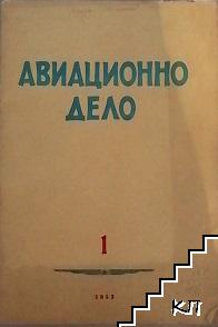 Авиационно дело. Бр. 1 / 1953