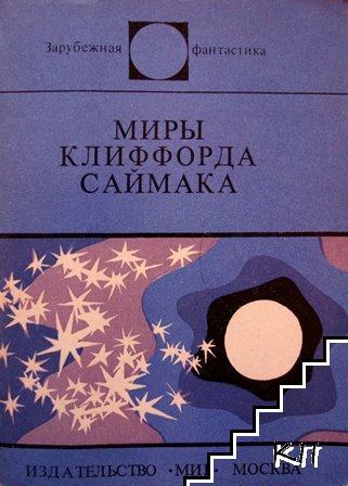 Миры Клиффорда Саймака