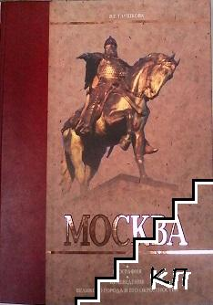 Москва: история, география, краеведение великого города и его окрестностей