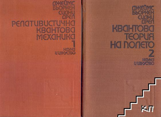 Релативистична квантова механика. Книга 1-2
