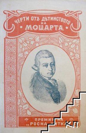 Черти отъ детинството на Моцарта