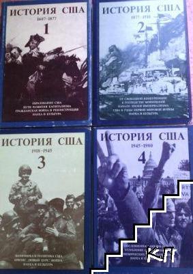 История США. Том 1-4