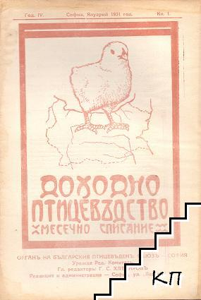 Доходно птицевъдство. Бр. 1-9 / 1931