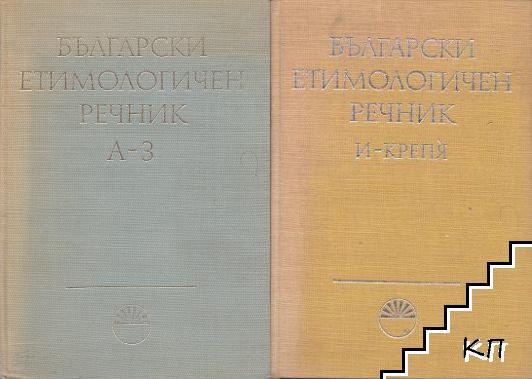 Български етимологичен речник. Том 1-2