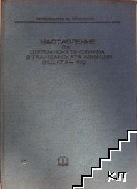 Наставление за щурманската служба в гражданската авиация