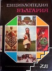 Енциклопедия България. Том 2-5