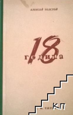 Пътят на мъките. Част 2: Осемнадесета година