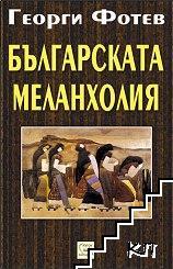 Българската меланхолия