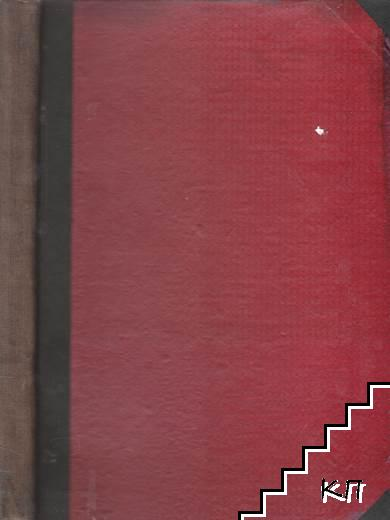 Ръководство по домостроителство за училище и практика. Книга 1: Съставни части на конструкции