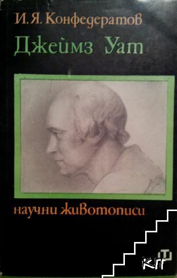 Джеймз Уат