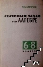 Сборник задач по алгебре 6.-8. классы