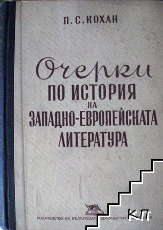 Очерки по историята на западноевропейската литература. Том 1