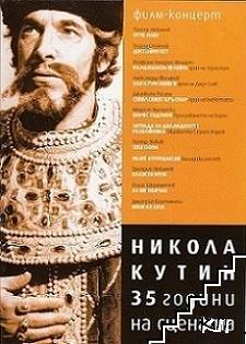 Никола Кутин - 35 години на сцената